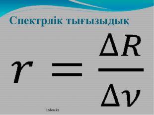 Спектрлік тығызыдық izden.kz