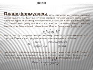 Планк формуласы  1900ж. аяғына таман тепе-теңдік жылулық сәуле шығаруды зе