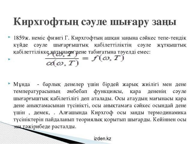 1859ж. неміс физигі Г. Кирхгофтың ашқан заңына сәйкес тепе-теңдік күйде сәуле...
