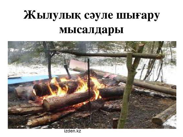 Жылулық сәуле шығару мысалдары izden.kz