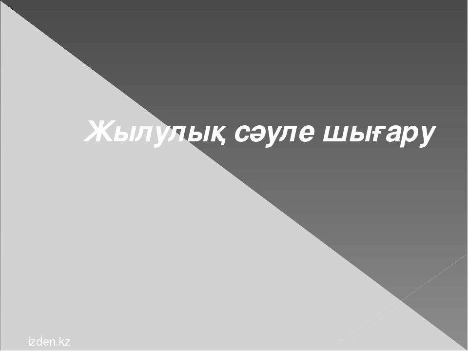 Жылулық сәуле шығару izden.kz