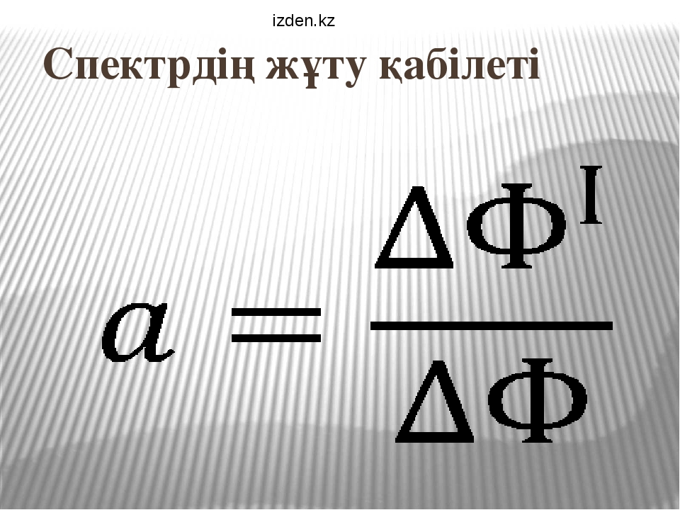Спектрдің жұту қабілеті izden.kz