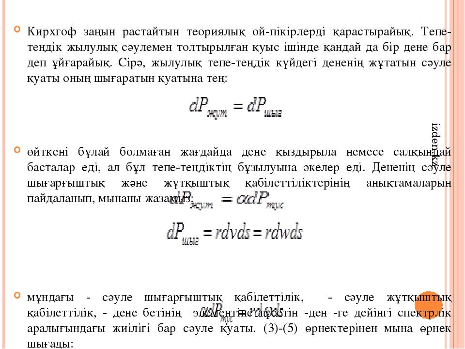 Кирхгоф заңын растайтын теориялық ой-пікірлерді қарастырайық. Тепе-теңдік жыл...