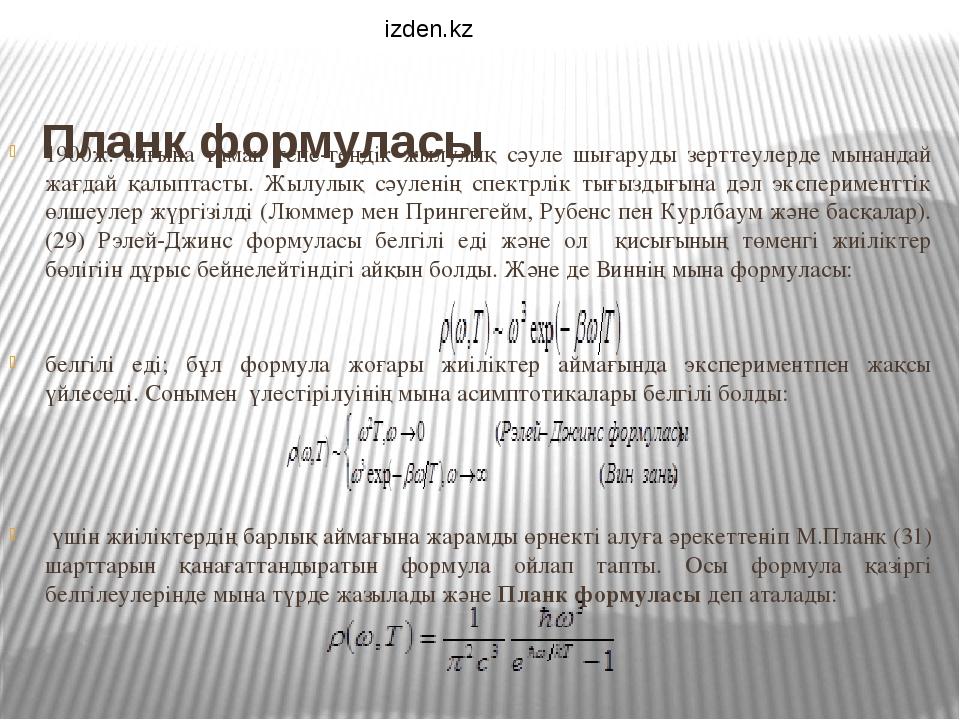 Планк формуласы  1900ж. аяғына таман тепе-теңдік жылулық сәуле шығаруды зе...