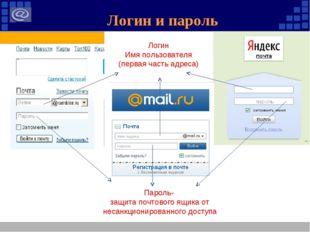 Логин и пароль Логин Имя пользователя (первая часть адреса) Пароль- защита по
