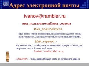 Адрес электронной почты Адрес электронной почты имя_пользователя@имя_сервера