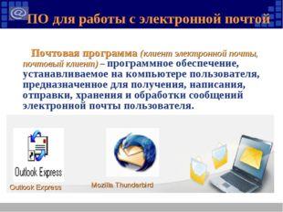 ПО для работы с электронной почтой Почтовая программа (клиент электронной поч