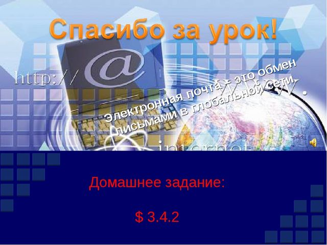 Электронная почта – это обмен письмами в глобальной сети Домашнее задание: $...