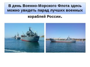В день Военно-Морского Флота здесь можно увидеть парад лучших военных корабле