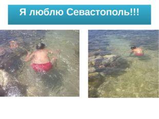 Я люблю Севастополь!!!