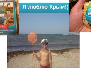 Я люблю Крым!)