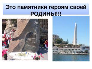 Это памятники героям своей РОДИНЫ!!!