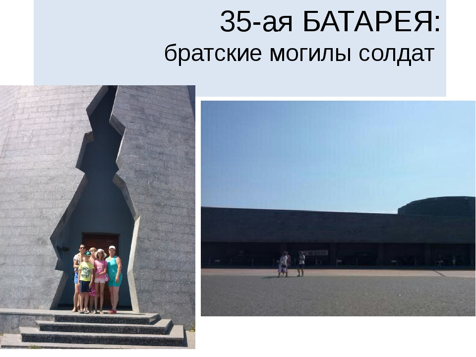 35-ая БАТАРЕЯ: братские могилы солдат