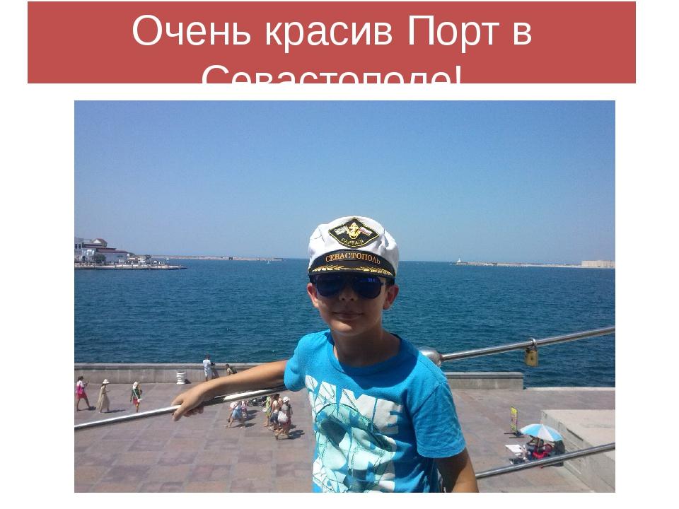 Очень красив Порт в Севастополе!