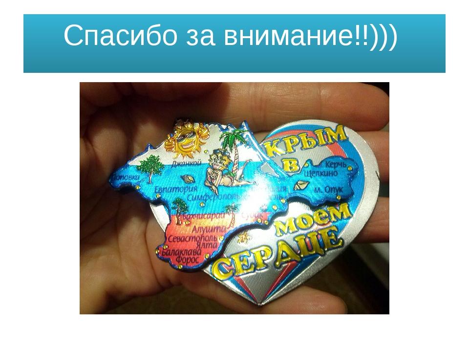Спасибо за внимание!!)))