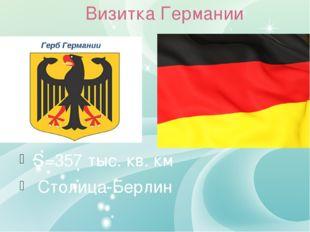 Визитка Германии S=357 тыс. кв. км Столица-Берлин