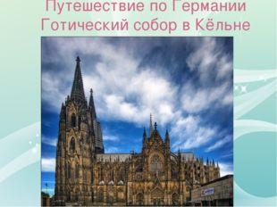 Путешествие по Германии Готический собор в Кёльне