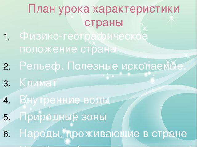 План урока характеристики страны Физико-географическое положение страны Релье...