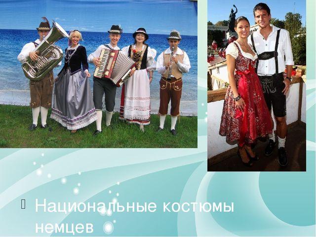 Национальные костюмы немцев