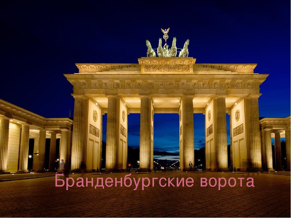 Бранденбургские ворота
