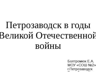 Болтромюк Е.А. МОУ «СОШ №2» г.Петрозаводск Республика Карелия Петрозаводск в