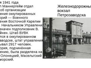 Железнодорожный вокзал Петрозаводска 15 июля 1941 года маршал Маннергейм отда