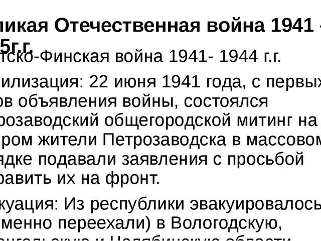 Великая Отечественная война 1941 – 1945г.г. Советско-Финская война 1941- 1944...