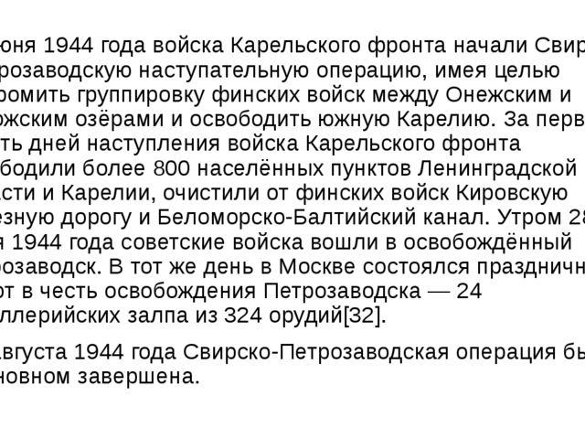 21 июня 1944 года войска Карельского фронта начали Свирско-Петрозаводскую на...