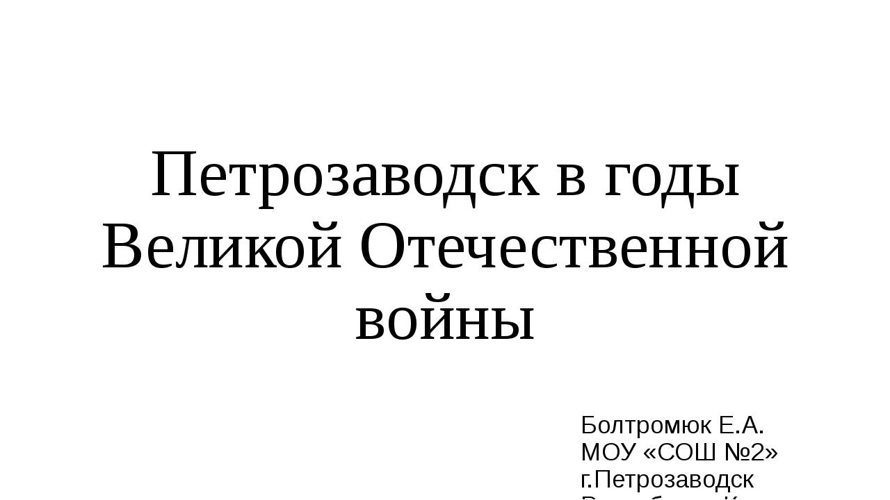 Болтромюк Е.А. МОУ «СОШ №2» г.Петрозаводск Республика Карелия Петрозаводск в...