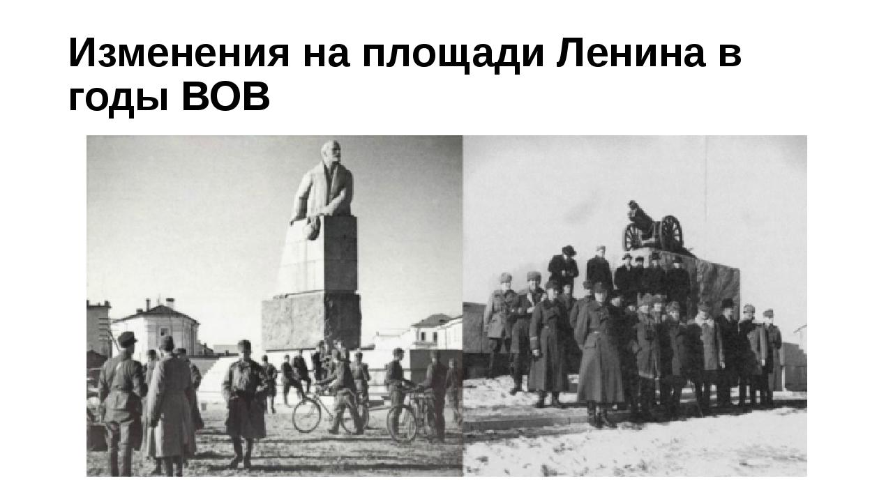 Изменения на площади Ленина в годы ВОВ