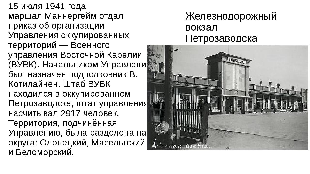 Железнодорожный вокзал Петрозаводска 15 июля 1941 года маршал Маннергейм отда...