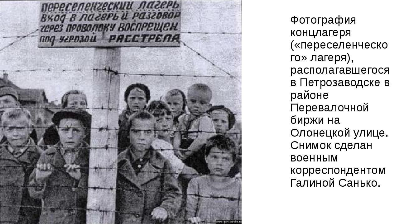 Фотография концлагеря («переселенческого» лагеря), располагавшегося в Петроза...