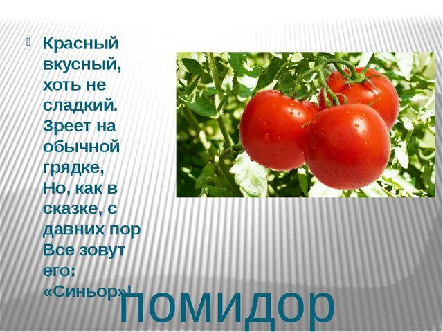 помидор Красный вкусный, хоть не сладкий. Зреет на обычной грядке, Но, как в...