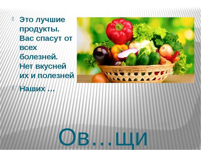 Ов…щи Это лучшие продукты. Вас спасут от всех болезней. Нет вкусней их и поле...