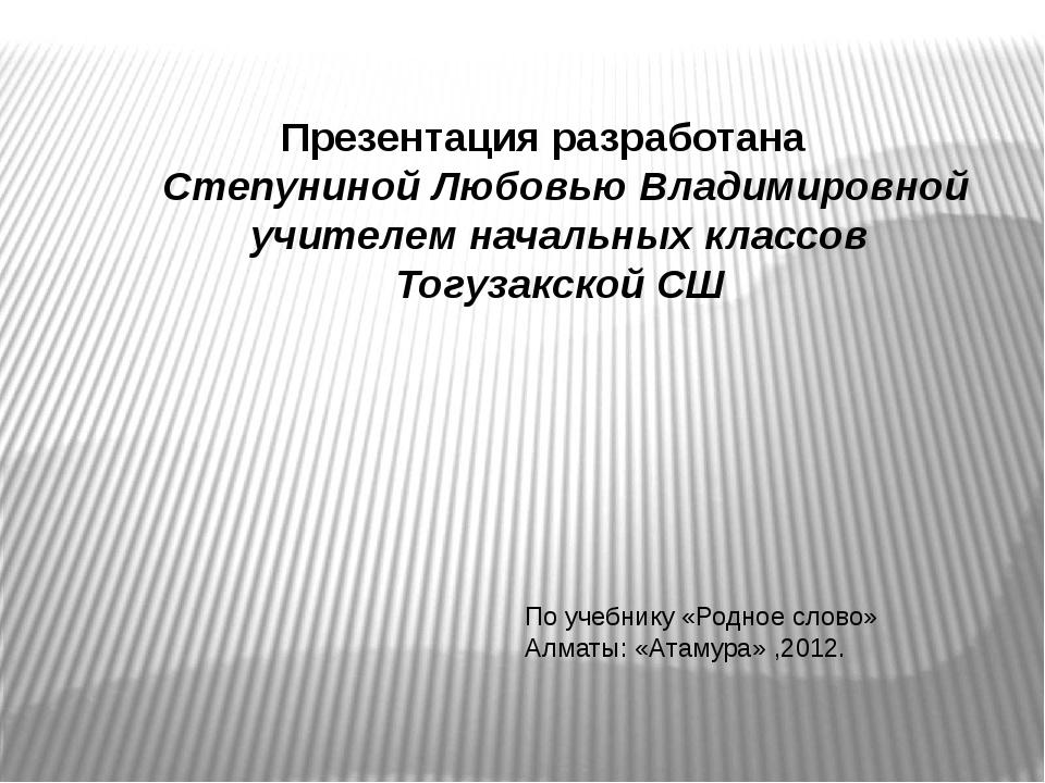 Презентация разработана Степуниной Любовью Владимировной учителем начальных...