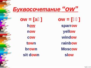 "Буквосочетание ""ow"" ow = [aʊ] how now cow town brown sit down ow = [əʊ] sparr"