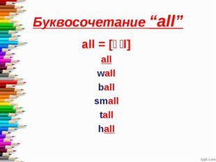"""Буквосочетание """"all"""" all = [ɔːl] all wall ball small tall hall"""