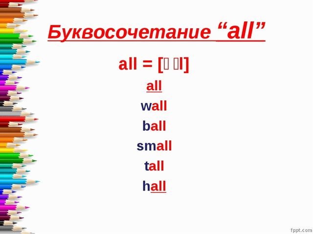 "Буквосочетание ""all"" all = [ɔːl] all wall ball small tall hall"