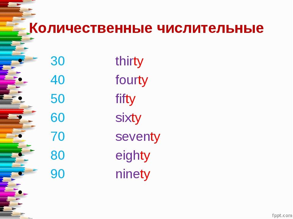 Количественные числительные 30 thirty 40 fourty 50 fifty 60 sixty 70 seventy...