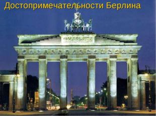 Достопримечательности Берлина . К числу главных