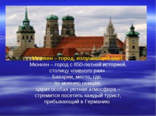 Мюнхен – город, излучающий свет Мюнхен – город с 850-летней историей, столицу