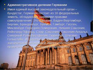 Административное деление Германии Имея единый высший законодательный орган –