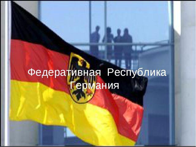 Федеративная Республика Германия Федеративная Республика Германия