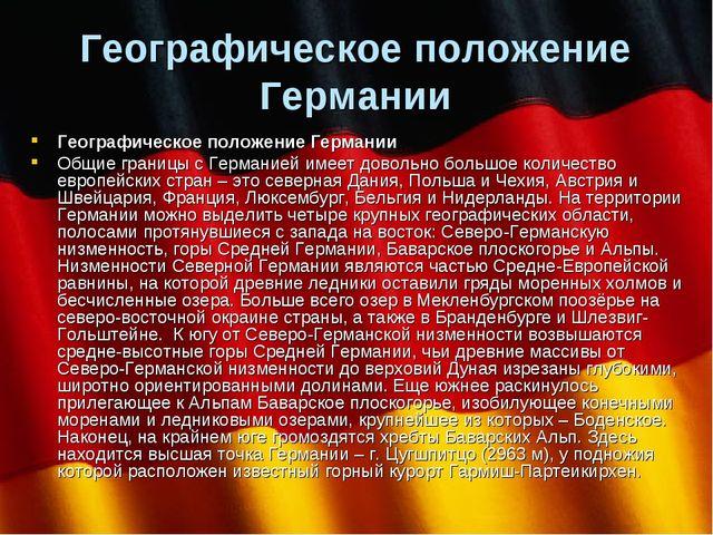 Географическое положение Германии Географическое положение Германии Общие гра...
