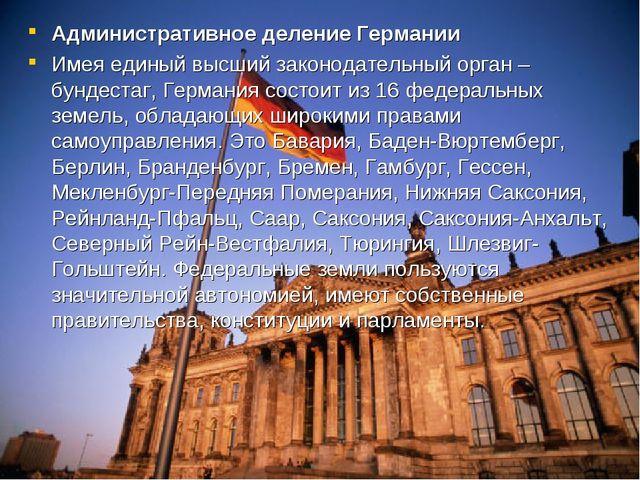 Административное деление Германии Имея единый высший законодательный орган –...
