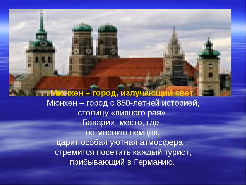 Мюнхен – город, излучающий свет Мюнхен – город с 850-летней историей, столицу...