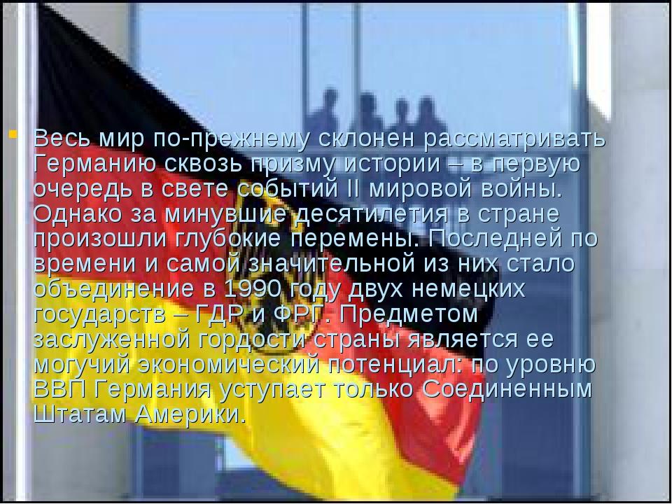 Весь мир по-прежнему склонен рассматривать Германию сквозь призму истории – в...