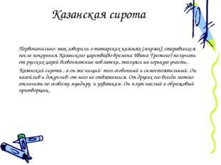 Казанская сирота Первоначально: так говорили о татарских князьях (мирзах), ст