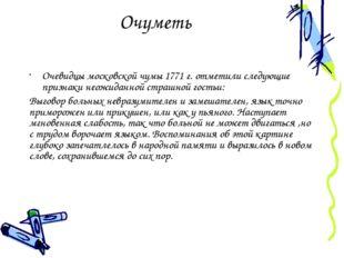 Очуметь Очевидцы московской чумы 1771 г. отметили следующие признаки неожидан