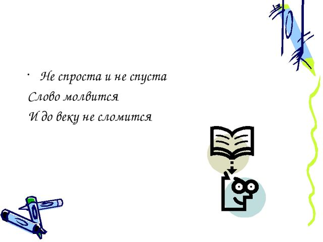 Не спроста и не спуста Слово молвится И до веку не сломится